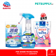 JoyPet Cat Hygiene Set [Pre Order]